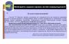 Бахмутське міське відділення управління виконавчої дирекції Фонду соціального страхування України в Донецькій області нагадує про необхідність ведення журналу реєстрації листків непрацездатності.