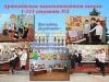 Підведено підсумки міського етапу Всеукраїнського огляду фотоматеріалів «Організація навчального середовища в 1-х класах»